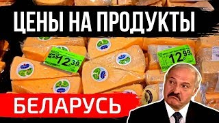 цены в Беларуси 2019