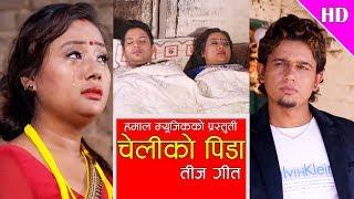 दिदी-बहिनीको पिडा समेटियको सबैलाई रुहउने तीज गीत |New Teej Song 2074 |By hari giri bimarsi