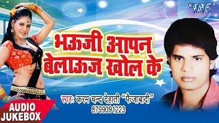 भउजी आपन बलाउज खोलके - Bhauji Aapan Belauj Khol Ke - Karam Chand Dehati