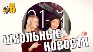 ВЫПУСК #8 Школьные Новости / День Учителя, Турнир и Мисс Осень