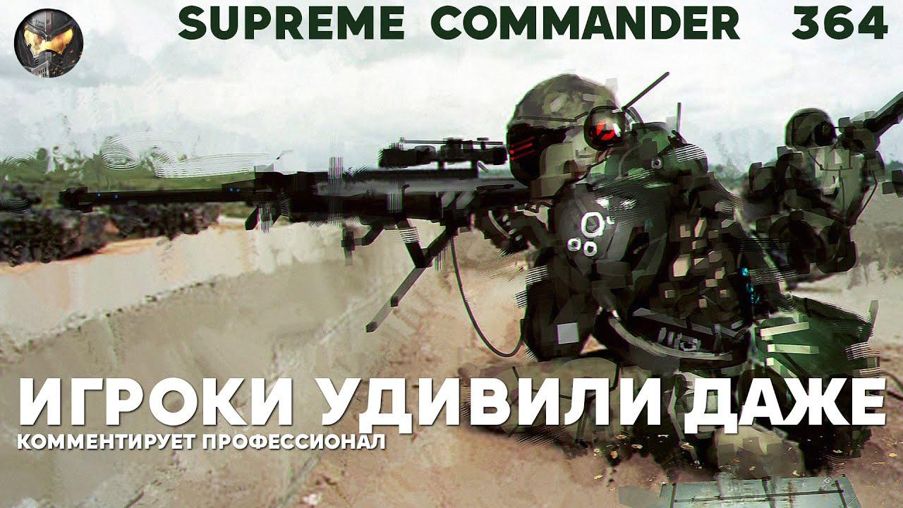 """Восхищает такое владение игрой всеми 12 игроками в """"катке"""" - Supreme Commander [364]"""