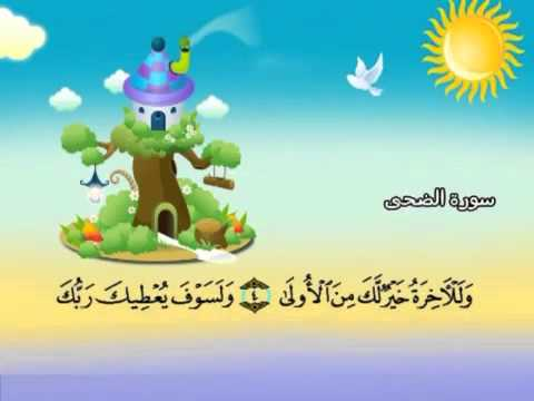 Learn the Quran for children : Surat 093 Ad-Duha (The Brightness of the Day)
