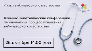 Клинико анатомические конференции перманентный процесс повышения амбулаторного мастерства 26 10 20