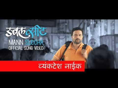 Mann Suddha Tujha