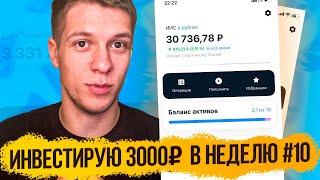 Инвестиции в акции 3000 рублей в неделю #10. Тинькофф Инвестиции. Покупаю золото. Инвестиции 2021