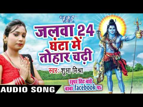 जलवा 24 घंटा में तोहार चढ़ी - Super Hit Bade Baba Facebook Pa - Shubha Mishra - Bhojpuri Kanwar Songs