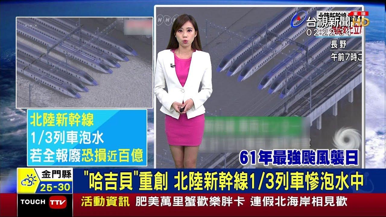 2019.10.13 臺視主播 黃品寧 《2300整點新聞》 P1 - YouTube