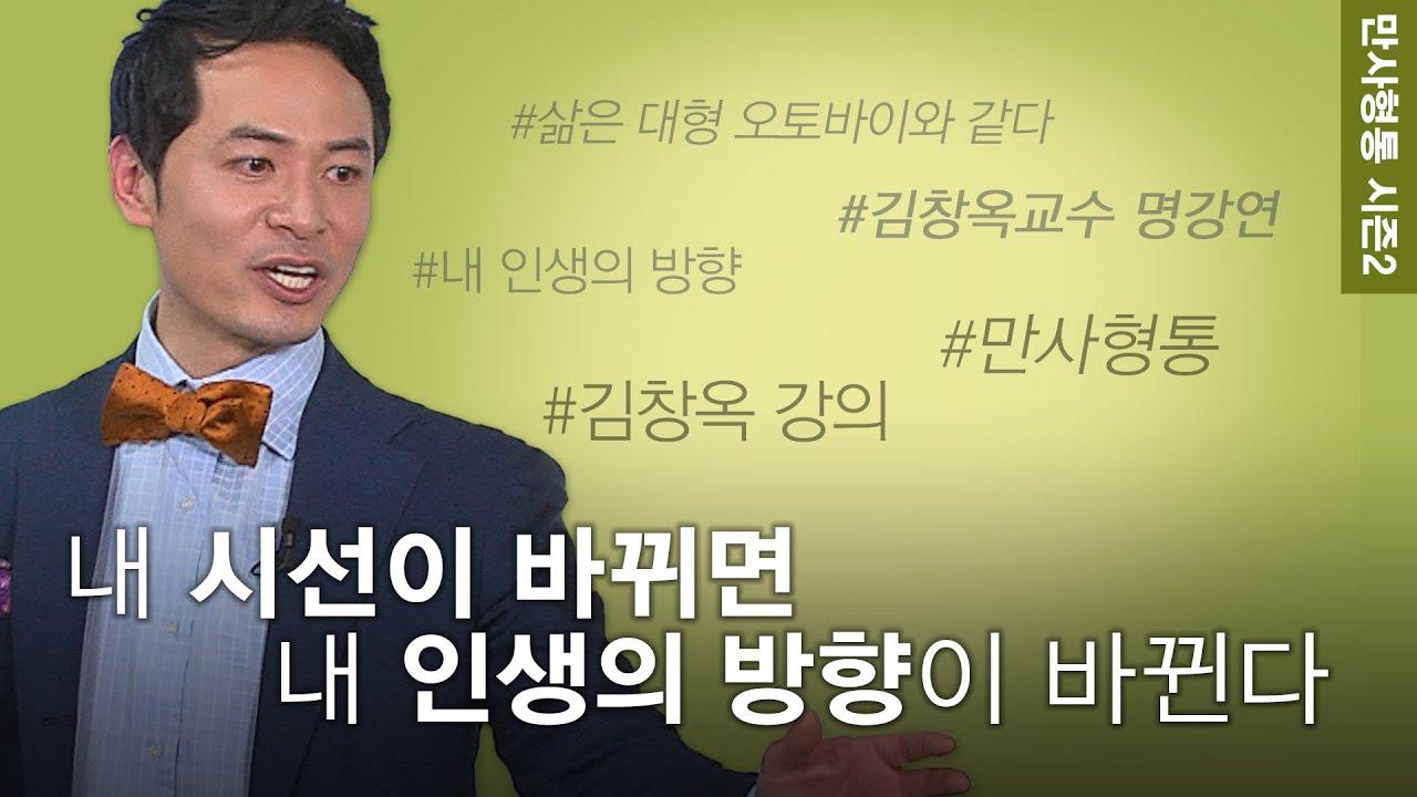 김창옥의 만사형통 시즌2│16회 삶은 대형 오토바이와 같다