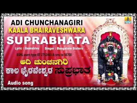 ಆದಿ ಚುಂಚನಗಿರಿ ಕಾಲ ಭೈರವ ಸುಪ್ರಭಾತ-Adi Chunchanagiri Kaala Bhairava Suprabhata | Kannada  Song