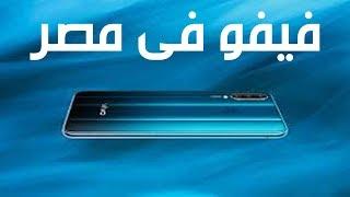 مراجعة Vivo Y17   فيفو فى مصر بس هل هتقدر تنافس؟؟!!