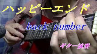 「ハッピーエンド」(back number)ギター演奏(多重録音)