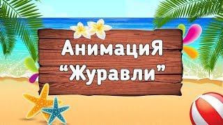 АнимациЯ - Журавли (клип)