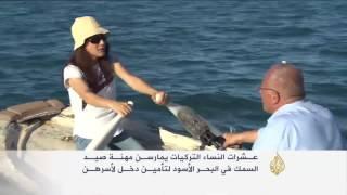 تركيات يمتهن الصيد في البحر الأسود