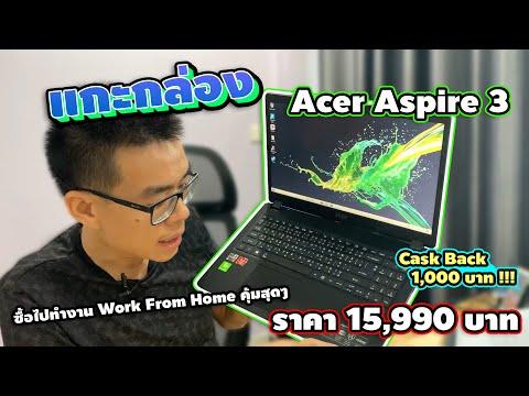 แกะกล่อง Acer Aspire 3 Notebook Work from Home สุดคุ้ม Ryzen 5 + RAM 8GB + SSD 512GB  ราคา 15,990