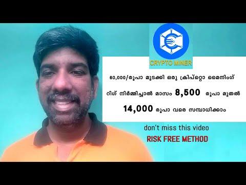 cryptocurrency mining Malayalam