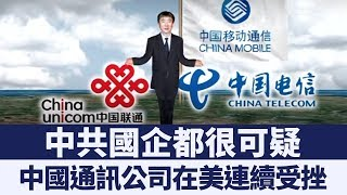 美國逐步驅逐「中共控制的電信公司」 新唐人亞太電視 20190921