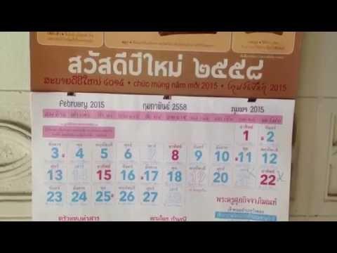 ปฏิทินไทยทรงดำ ปี พ.ศ.2558