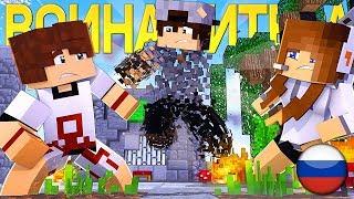 ВОЙНА ЧИТЕРА - Майнкрафт Клип (На Русском) | Through History Minecraft Song Animation IN RUSSIAN