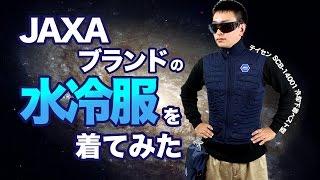 宇宙を感じる!?JAXAブランドの水冷服を着てみた thumbnail