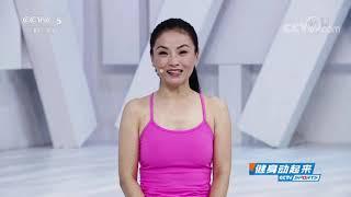 [健身动起来]20201014 桑巴双人垫步| CCTV体育 - YouTube