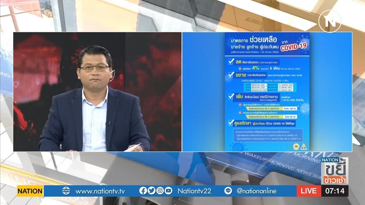 เจาะละเอียดมาตรการช่วยเหลือลูกจ้างประกันสังคม | ขยี้ข่าวเช้า | NationTV22