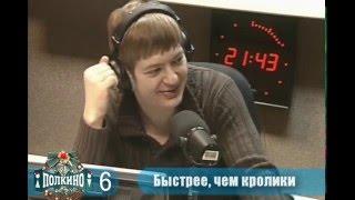 «Полкино» Выпуск №176