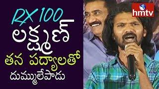 RX 100 Movie Padyalu by Lakshman | RX100 25 Days Celebrations | hmtv