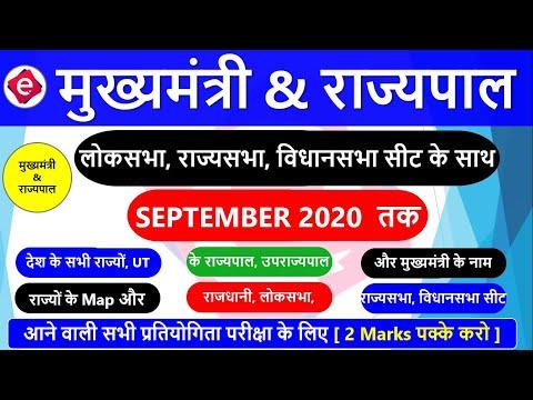 सभी राज्यों के राज्यपाल और मुख्यमंत्री / Latest CM & Governor List August 2020, Current Affairs 2020
