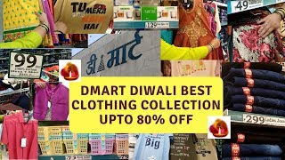 Best Diwali Offers At D-mart 2018 |Current Offers At Dmart | Dmart | Dmart Special | Offers At Dmart