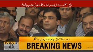PML N leader Hamza Shahbaz media talk  | 19 September 2018 |  Public News