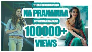 Sravana Bhargavi    Na Pranama    Christian Devotional Song    Music Sandy    Almighty Studios
