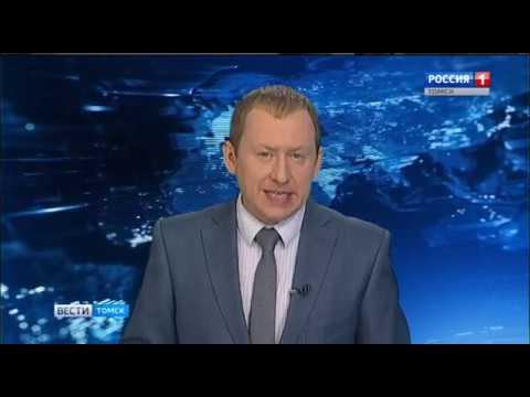 Вести-Томск, выпуск 11:20 от 19.06.2019