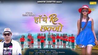 Hay Re Chhanno | Teaser | Anurag Dixit, Simmi | Latest Haryanvi Song Harayanvi 2018 #Sonotek