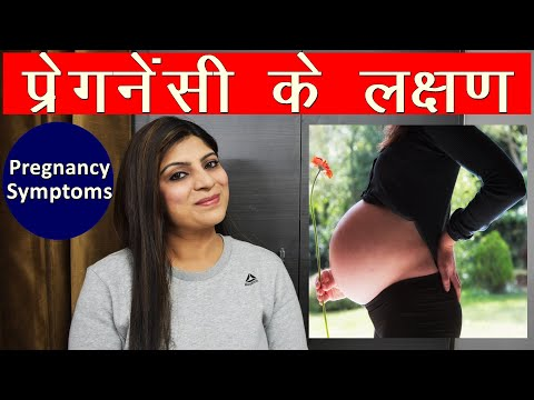 Most Common Early Signs And Symptoms Of Pregnancy || गर्भवती होने के शुरुआती लक्षण