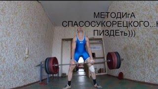 ТЯНЕМ 200X5 В ЛЯМКАХ С СУСТАНОНОМ ... СИЛА НАТУРАШКИ)))+становую тягу