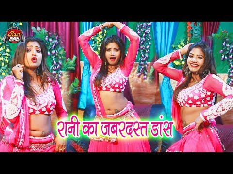 रानी का जबरदस्त धमाकेदार डांस  विडियो || Rani Actress Ka Latest Dance