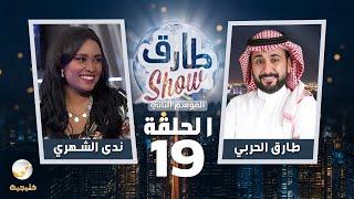 برنامج طارق شو الموسم الثاني الحلقة 19 - ضيف الحلقة ندى الشهري