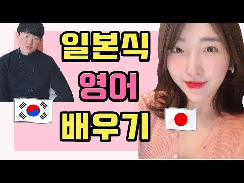 【한일커플/국제커플】심장폭행!!!!! 일본식 영어 발음 배우기💜
