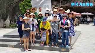 베트남 관광  한국 가요 방송   (선상공연잔치)조영식…