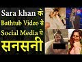 Sara Khan Nude Bathtub Video Posted by Her Drunk Sister Ayra on Instagram