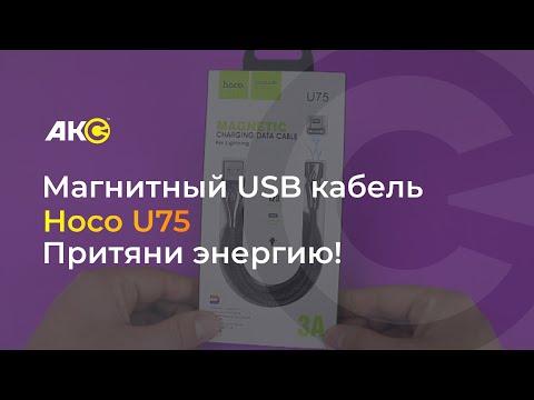 Магнитный USB кабель Hoco U75. Притяни энергию!