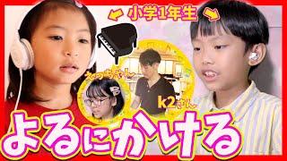 リモートコラボ「夜に駆ける」を小学1年生★男子女子が歌う  k2のピアノ練習さん ガオガオちゃんねるさん  @ふたりはなかよし♪