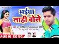 भइया नाही बोले - Pramode Premi Ke Chela - Babua Vikash - Bhojpuri Hit Song 2018 Mp3