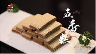 【非遗美食】美食精选:五香糕