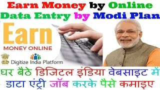 You might be knowing about pm narendra modi's digital india initiative. under this initiative, indians can very easily earn money from digitize platfor...