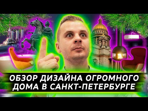 ДИЗАЙН ИНТЕРЬЕРА ДОМА в САНКТ-ПЕТЕРБУРГЕ | Ремонт под ключ