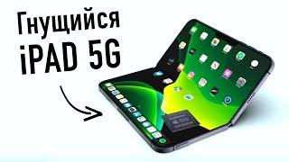 Гнучкий iPad 5G і абсолютно новий iPhone 2020