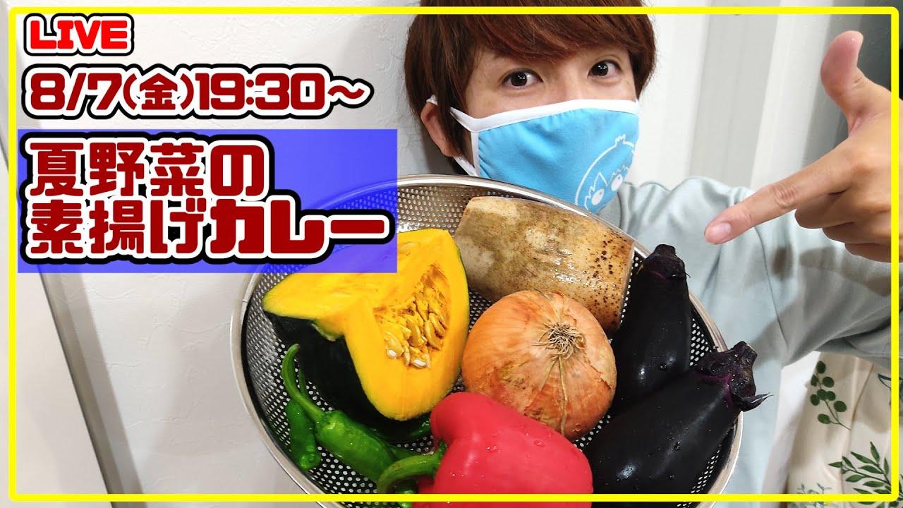 【ライブ配信】夏だから、夏野菜の素揚げカレー作ります!【赤髪のとも:料理実況】
