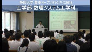静岡大学夏季オープンキャンパス 2018 工学部数理システム工学科