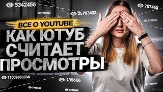 Как YouTube считает просмотры.